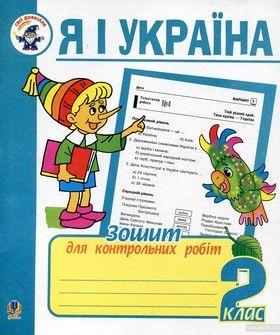Я і Україна. Зошит для контрольних робіт. 2 клас