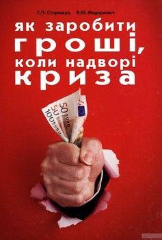 Як заробити гроші, коли надворі криза